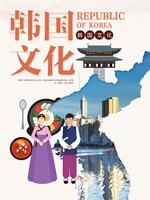 韩国文化主题海报
