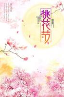 春季桃花节海报