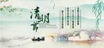 清明节缅怀先祖