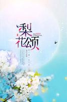 春季梨花节海报