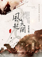 风起天阑电影海报