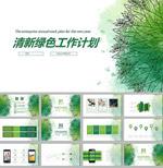 绿色工作计划ppt