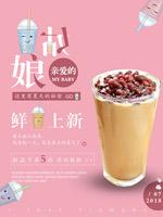 奶茶新品促销海报