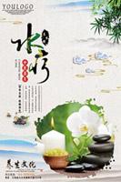 养生馆水疗海报