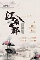 中国风江南地产海报