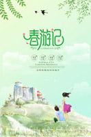 春游记旅游海报