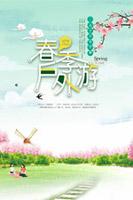 春季户外游海报