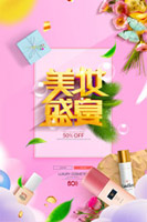 美妆盛宴化妆品海报