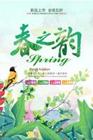 春之韵春天海报