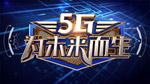 5G网络为未来而生