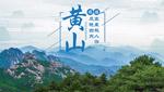 黄山旅游宣传海报