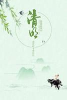 清明节节气海报