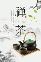 禅茶茶叶海报