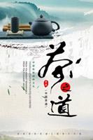 茶之道海报