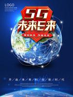 5G未来已来海报