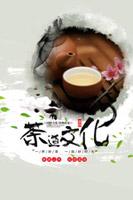 茶道文化海报