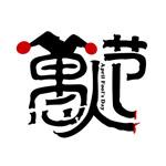 愚人节艺术字