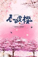 春日赏樱旅游宣传海报