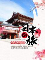 日本旅游促销海报