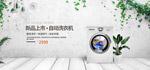 淘宝自动滚筒洗衣机