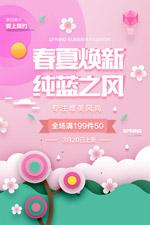 春夏焕新商场海报