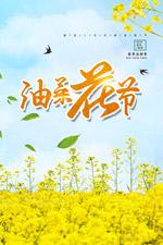 油菜花节春游海报
