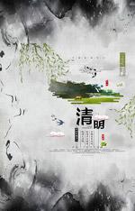 踏青活动海报