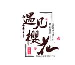 遇见樱花艺术字