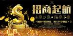 商业中心招商海报