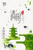 传统清明节日海报