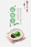 清明节简约海报