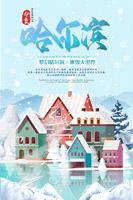 哈尔滨旅游宣传海报