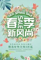 春季新风尚热卖