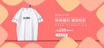 淘宝T恤促销海报