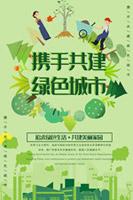 携手共进绿色城市海报