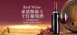 天猫干红葡萄酒