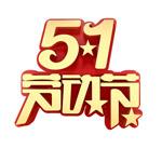 劳动节标题艺术字