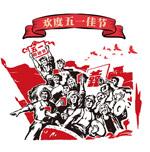 劳动节复古主题