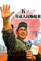 劳动节工人插画