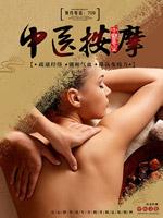 中医按摩宣传海报