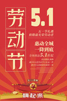 51劳动海报