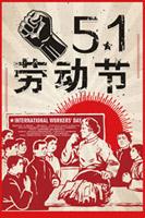 五一钜惠海报