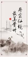 贵州旅游展架