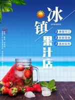 冰镇果汁店海报