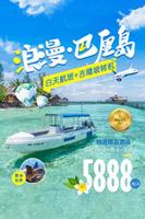 浪漫巴厘岛旅游海报