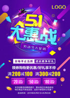 51大惠战海报
