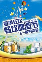 夏季狂欢啤酒节