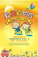 61儿童节特惠