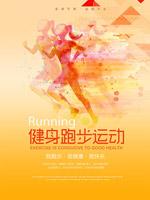 健身跑步运动海报
