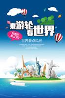 夏季游轮旅游海报